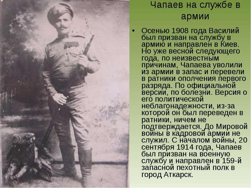 Осенью 1908 года Василий был призван на службу в армию и направлен в Киев. Но...