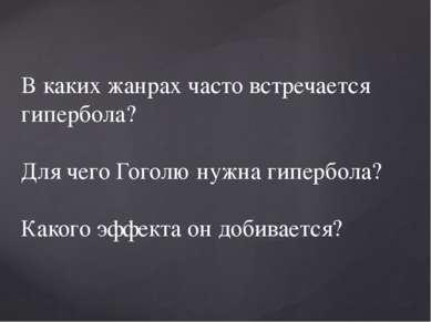 В каких жанрах часто встречается гипербола? Для чего Гоголю нужна гипербола? ...