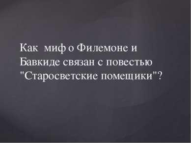 """Как миф о Филемоне и Бавкиде связан с повестью """"Старосветские помещики""""?"""