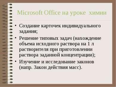 Microsoft Office на уроке химии Создание карточек индивидуального задания; Ре...