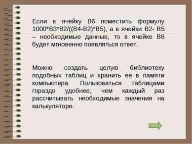 Если в ячейку В6 поместить формулу 1000*В3*В2/((В4-В2)*В5), а в ячейки В2- В5...