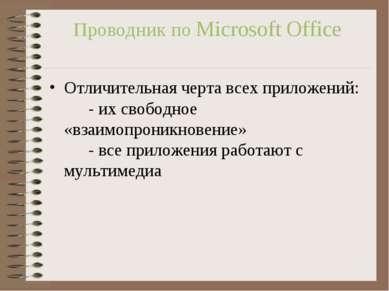 Проводник по Microsoft Office Отличительная черта всех приложений: - их свобо...