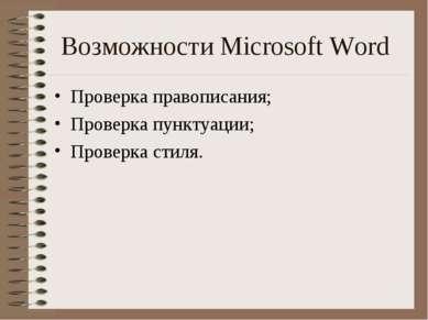 Возможности Microsoft Word Проверка правописания; Проверка пунктуации; Провер...