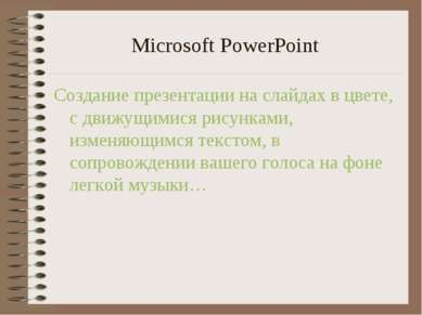 Microsoft PowerPoint Создание презентации на слайдах в цвете, с движущимися р...