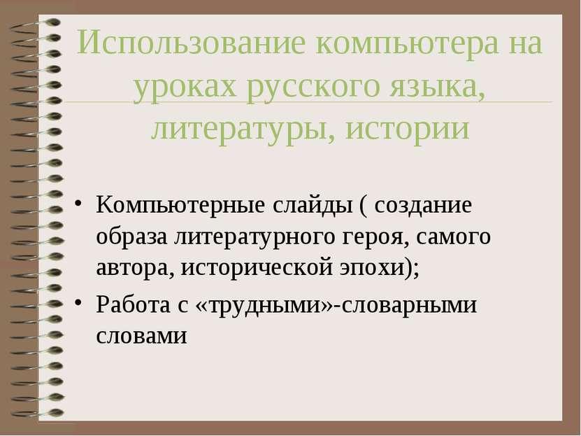 Использование компьютера на уроках русского языка, литературы, истории Компью...