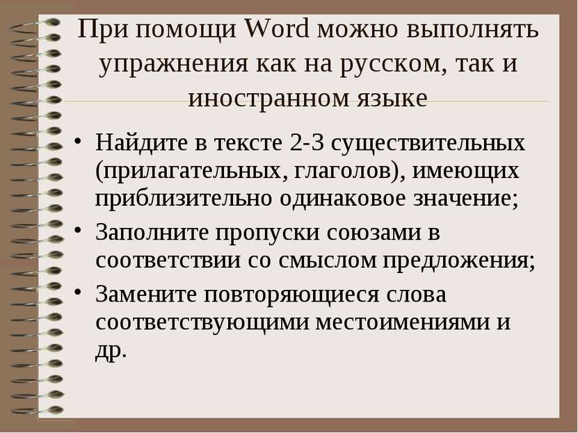 При помощи Word можно выполнять упражнения как на русском, так и иностранном ...
