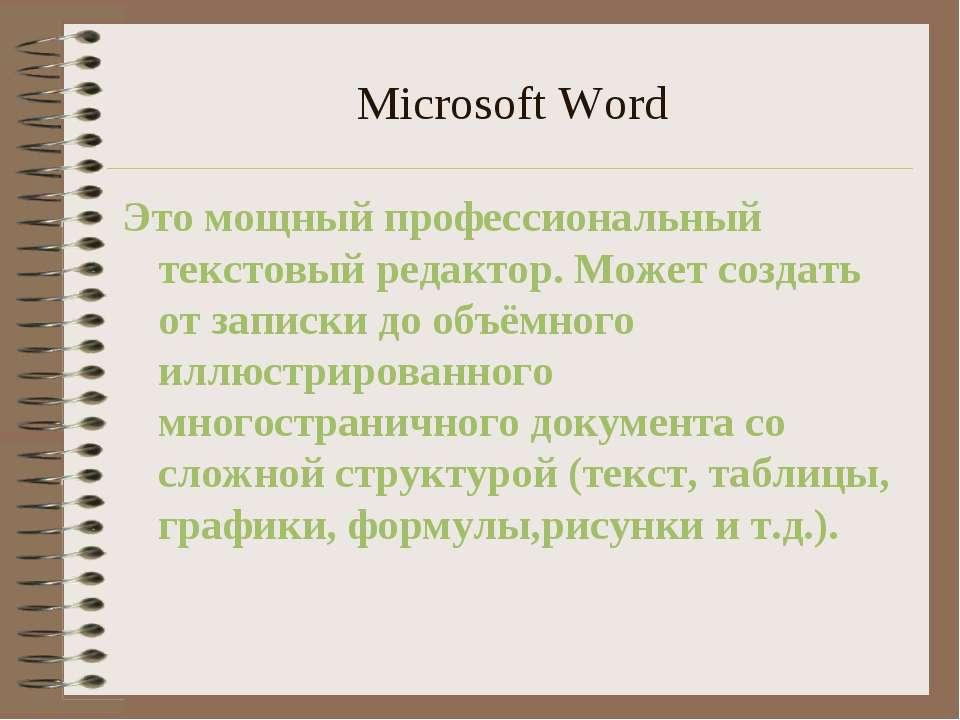 Microsoft Word Это мощный профессиональный текстовый редактор. Может создать ...