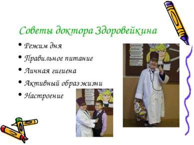 Советы доктора Здоровейкина Режим дня Правильное питание Личная гигиена Актив...