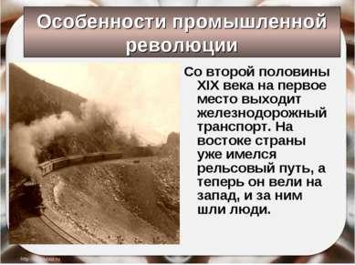 Особенности промышленной революции Со второй половины XIX века на первое мест...