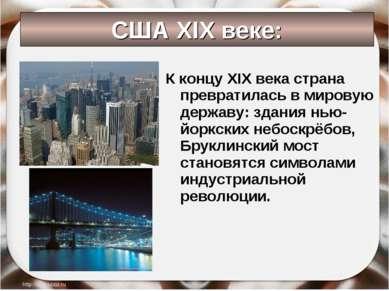 США XIX веке: К концу XIX века страна превратилась в мировую державу: здания ...