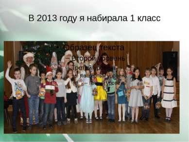 В 2013 году я набирала 1 класс