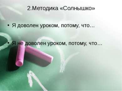 2.Методика «Солнышко» Я доволен уроком, потому, что… Я не доволен уроком, пот...
