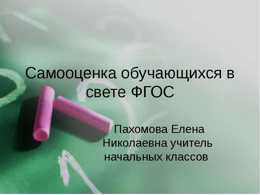 Самооценка обучающихся в свете ФГОС Пахомова Елена Николаевна учитель начальн...