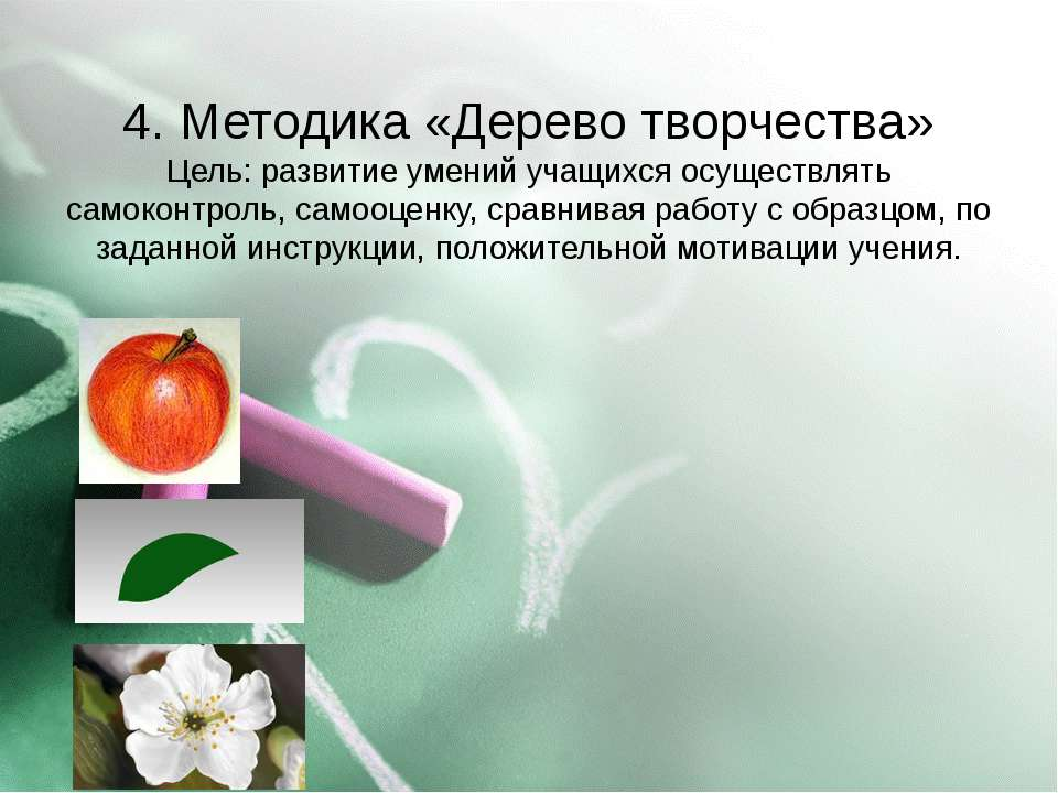 4. Методика «Дерево творчества» Цель: развитие умений учащихся осуществлять с...