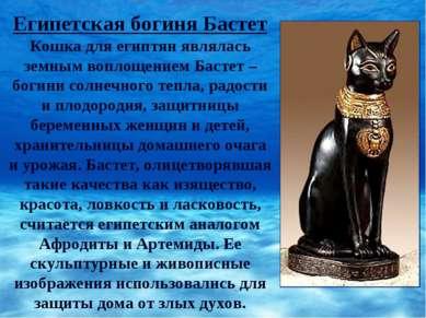 Египетская богиня Бастет Кошка для египтян являлась земным воплощением Бастет...