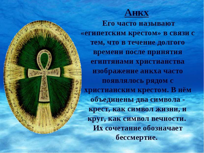 Анкх Его часто называют «египетским крестом» в связи с тем, что в течение дол...