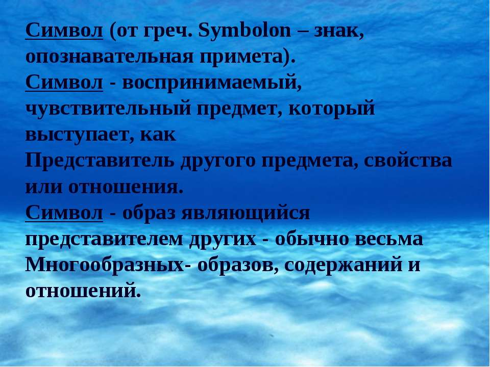 Символ (от греч. Symbolon – знак, опознавательная примета). Символ - восприни...