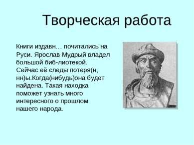 Творческая работа Книги издавн… почитались на Руси. Ярослав Мудрый владел бол...