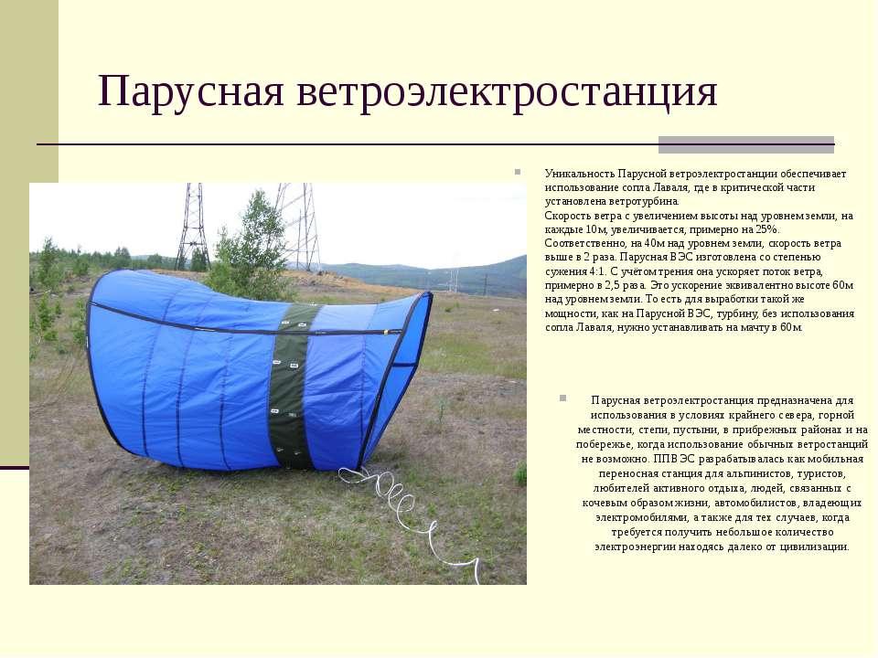 Парусная ветроэлектростанция Уникальность Парусной ветроэлектростанции обеспе...