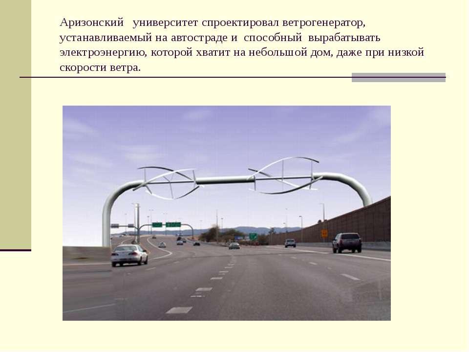 Аризонский университет спроектировал ветрогенератор, устанавливаемый на авт...