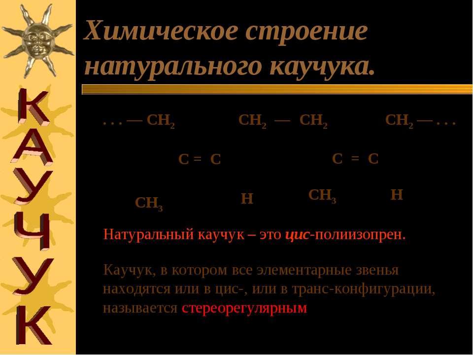 Химическое строение натурального каучука. . . . — CH2 CH2 — CH2 CH2 — . . . C...