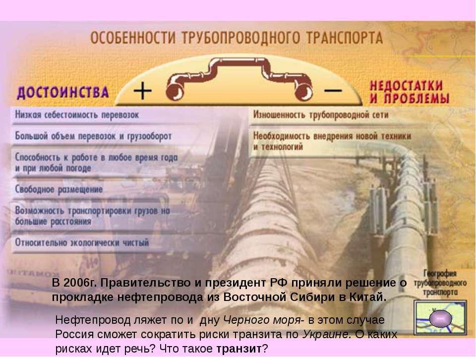 В 2006г. Правительство и президент РФ приняли решение о прокладке нефтепровод...