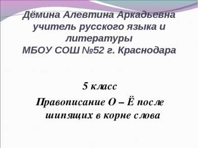 Дёмина Алевтина Аркадьевна учитель русского языка и литературы МБОУ СОШ №52 г...