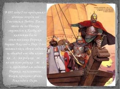 В 882 году Олег предпринял удачные походы на Смоленск и Любеч. После этого он...