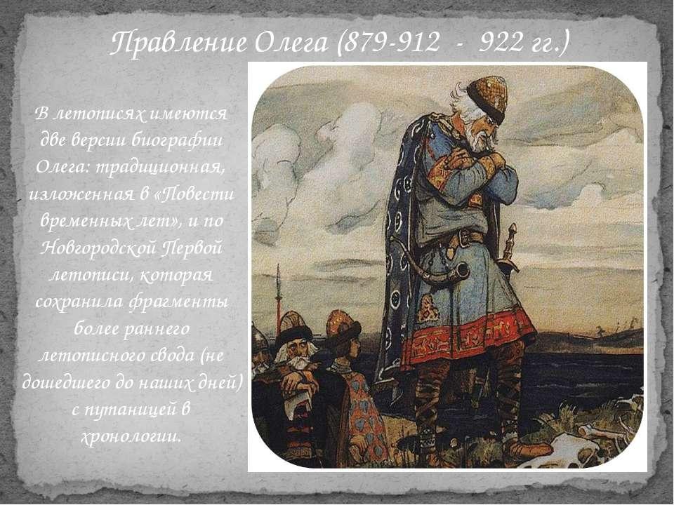 В летописях имеются две версии биографии Олега: традиционная, изложенная в «П...