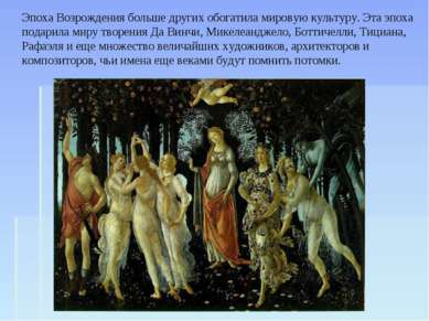 Эпоха Возрождения больше других обогатила мировую культуру. Эта эпоха подарил...