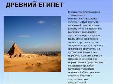 ДРЕВНИЙ ЕГИПЕТ В искусстве Египта нашла отражение его величественная природа....