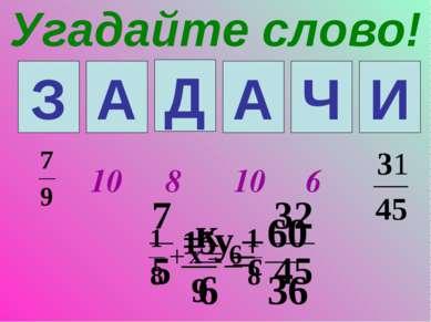 Угадайте слово! 1 2 Д 4 5 6 10 8 10 6 Ч А А И З