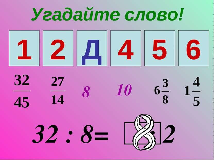 Угадайте слово! 1 2 3 4 5 6 8 10 Д