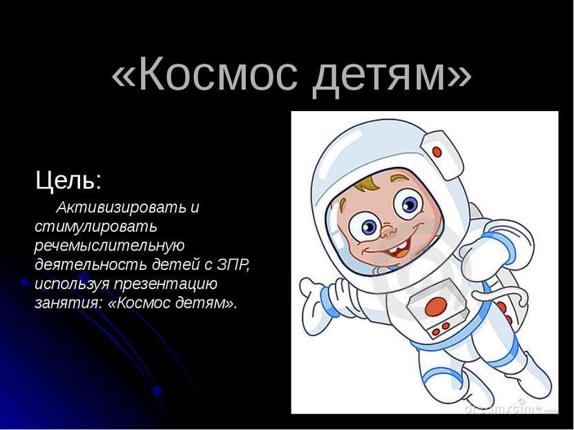 «Космос детям» Цель: Активизировать и стимулировать речемыслительную деятельн...