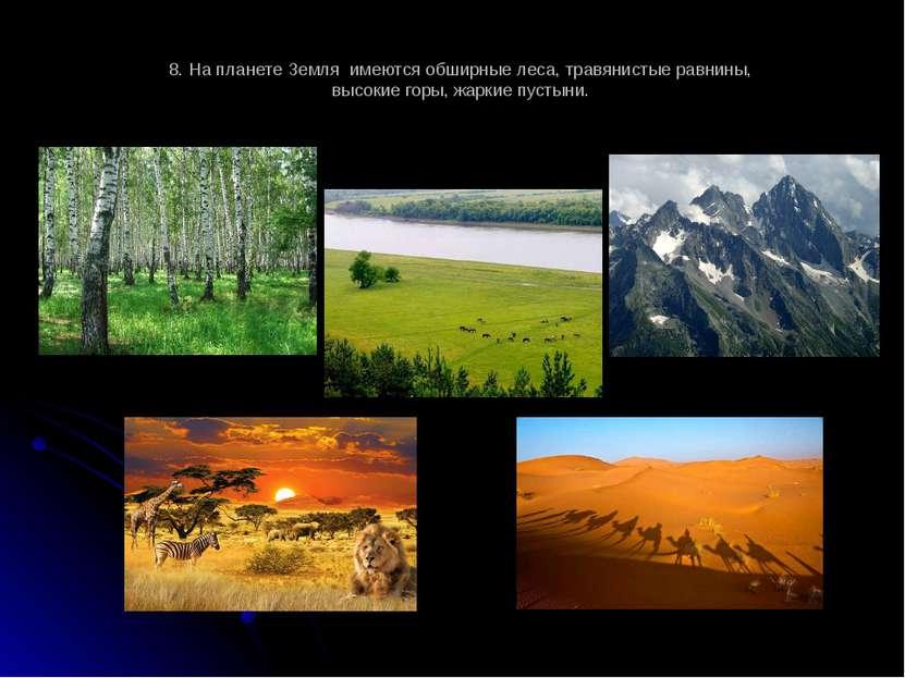 8. На планете Земля имеются обширные леса, травянистые равнины, высокие горы,...