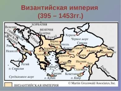 Византийская империя (395 – 1453гг.)