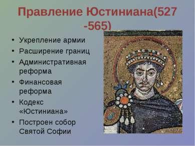 Правление Юстиниана(527 -565) Укрепление армии Расширение границ Администрати...