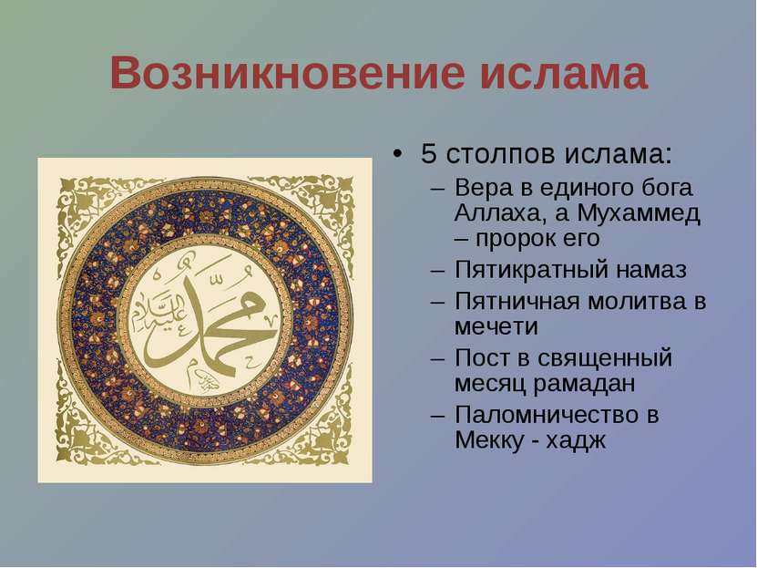 Возникновение ислама 5 столпов ислама: Вера в единого бога Аллаха, а Мухаммед...