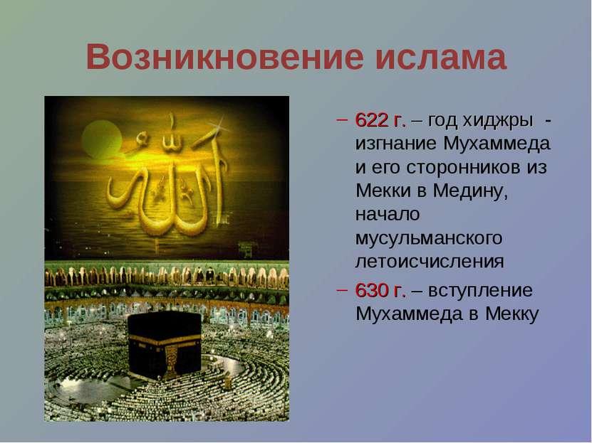 Возникновение ислама 622 г. – год хиджры - изгнание Мухаммеда и его сторонник...