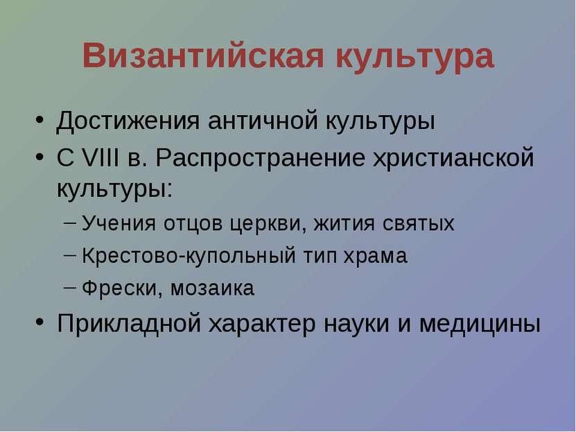 Византийская культура Достижения античной культуры С VIII в. Распространение ...
