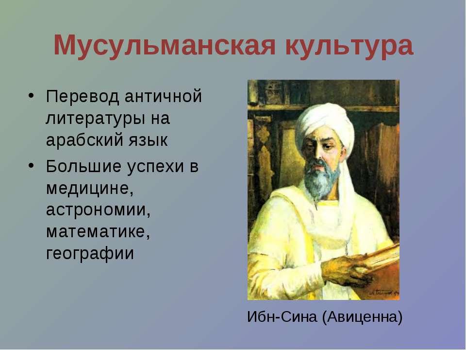 Мусульманская культура Перевод античной литературы на арабский язык Большие у...