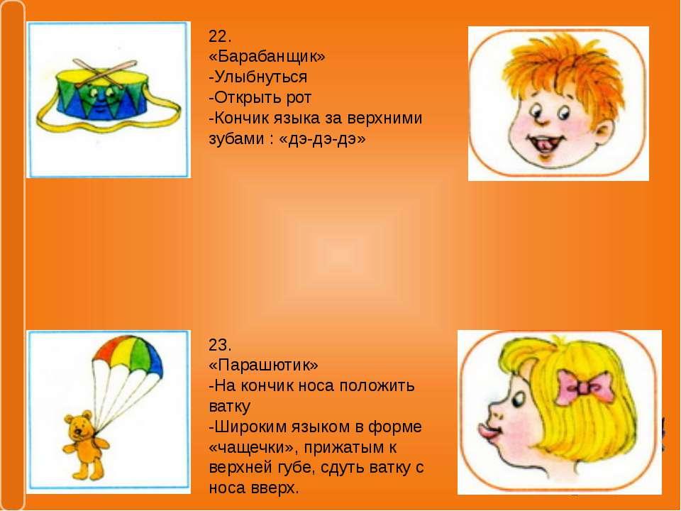 22. «Барабанщик» -Улыбнуться -Открыть рот -Кончик языка за верхними зубами : ...