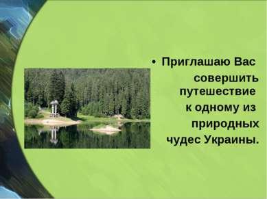 Приглашаю Вас совершить путешествие к одному из природных чудес Украины.