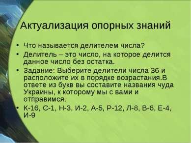 Актуализация опорных знаний Что называется делителем числа? Делитель – это чи...