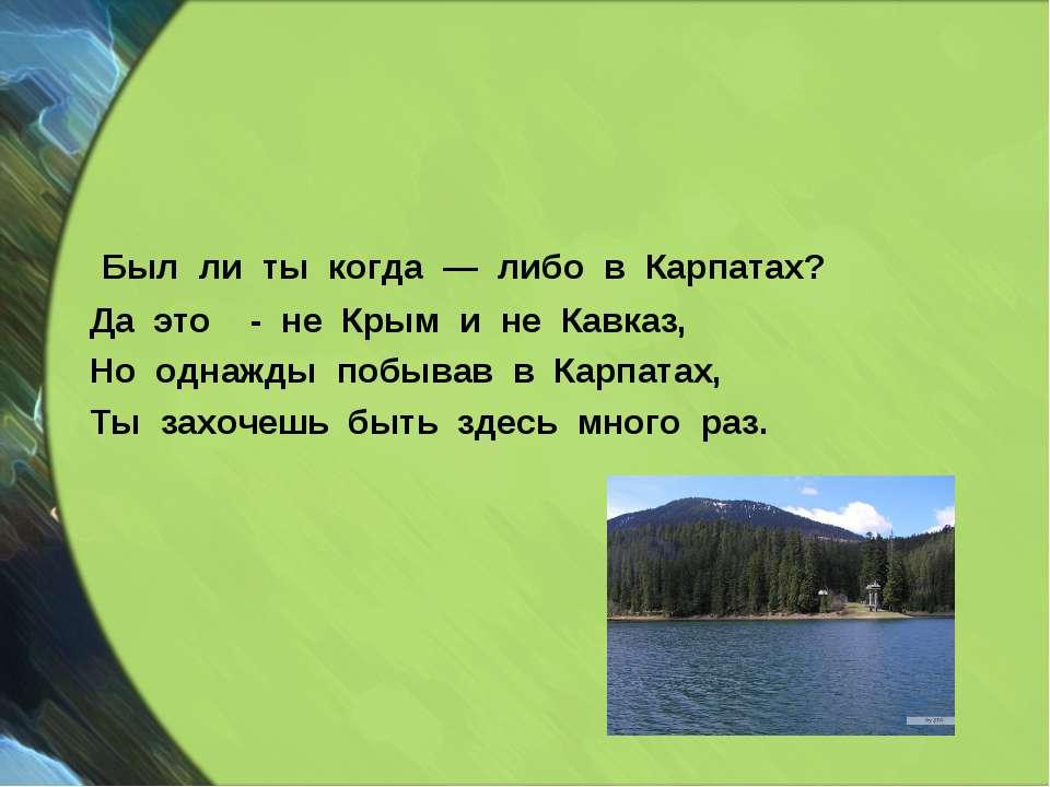 Был ли ты когда — либо в Карпатах? Да это - не Крым и не Кавказ, Но однажды п...