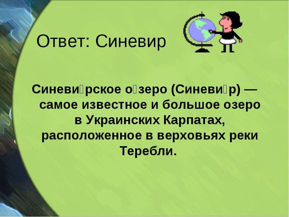 Ответ: Синевир Синеви рское о зеро (Синеви р) — самое известное и большое озе...