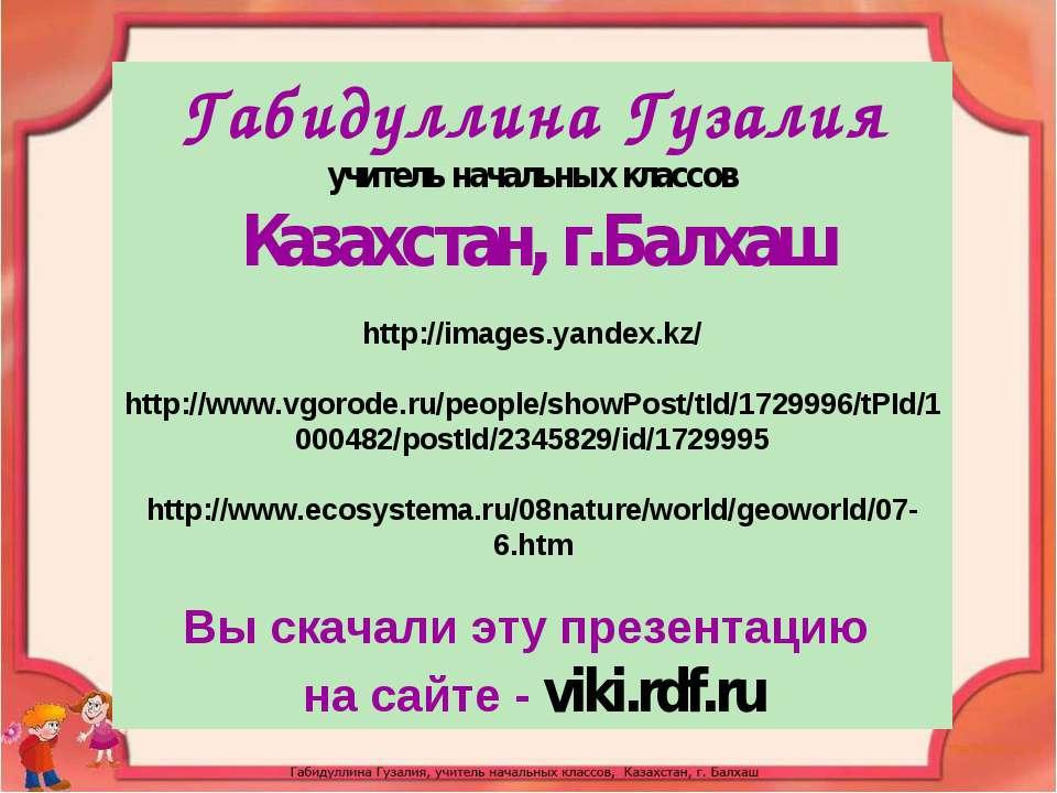Габидуллина Гузалия учитель начальных классов Казахстан, г.Балхаш http://imag...