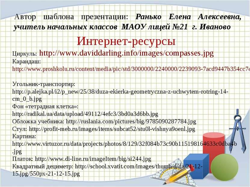 Автор шаблона презентации: Ранько Елена Алексеевна, учитель начальных классов...