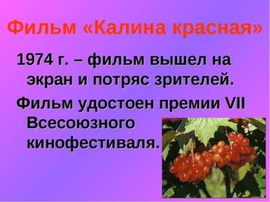 Фильм «Калина красная» 1974 г. – фильм вышел на экран и потряс зрителей. Филь...