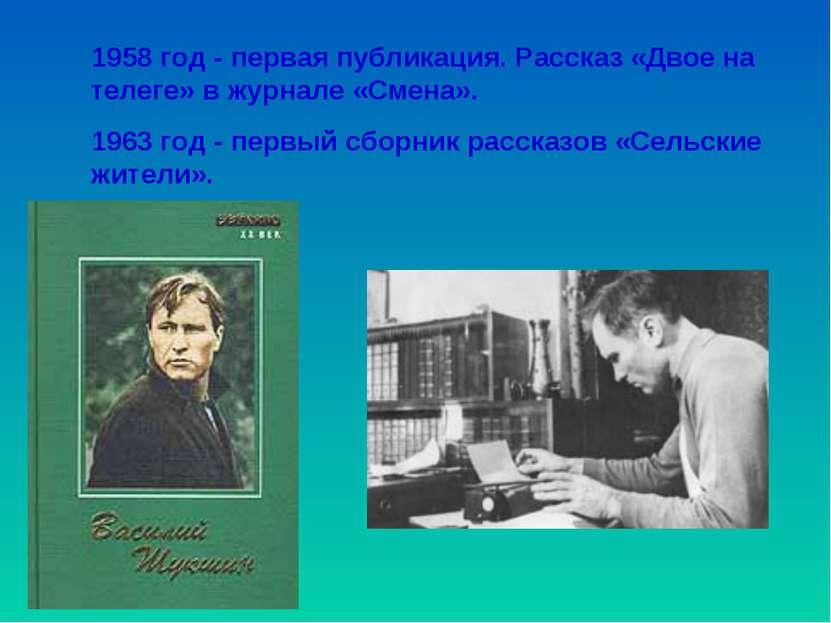 1958 год - первая публикация. Рассказ «Двое на телеге» в журнале «Смена». 196...